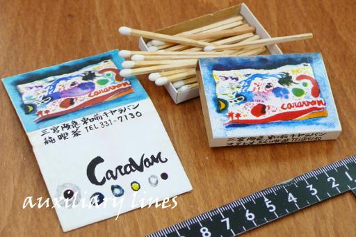 マッチ・コレクション/三宮阪急東口前純喫茶「キャラバン」