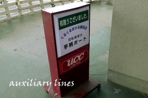 マッチ・コレクション/喫茶・軽食「手柄ポート」 - 姫路手柄山中央公園 (15)