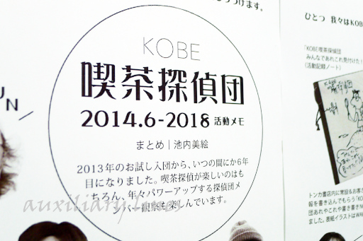 KOBE喫茶探偵団あれやこれや報告会2/花森書林 (4)