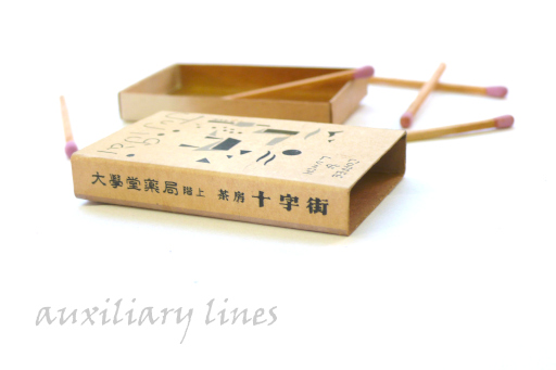 マッチ・コレクション/茶房「十字街」 - 札幌南1西3 (3)